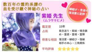 電話占いピュアリの紫姫(ムラサキヒメ)先生の詳細